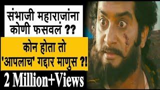संभाजी राजांना कोणी फसवलं ? | कोण होता तो आपलाच गद्दार माणूस ? | Sambhaji Maharaj | Reveal History |
