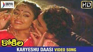 Kokila Telugu Movie Songs | Karyeshu Daasi Video Song | Shobana | Naresh | Divya Media