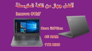 مراجعة افضل لاب توب من الفئة المتوسطة - lenovo 81h7 corei3/7Gen 4G ram 1TR HDD