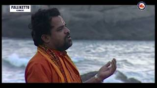 GUDIKANTE | PALLIKETTU | Ayyappa Devotional Songs Kannada