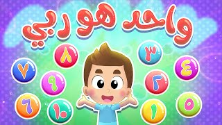 أغنية واحد هو ربي | قناة هدهد - Hudhud