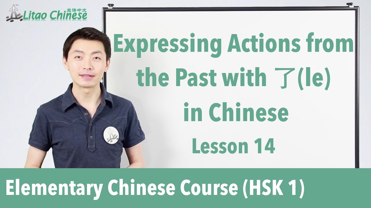 Expressing actions from the past with 了(le) | HSK 1 - Lesson 14 (Clip) - Learn Mandarin Chinese - YouTube