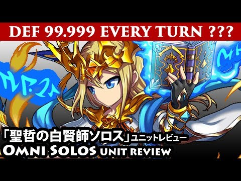 Solos Unit Review (Brave Frontier) 「聖哲の白賢師ソロス」ユニットレビュー【ブレフロ】