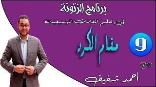 English subtitled - برنامج الزتونة لتعليم المقامات الصوتية (09) شرح مقام الكرد بالكامل