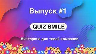 Quiz Smile #1 | Квиз Смайл - викторина для твоей компании