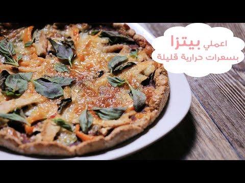 صورة  طريقة عمل البيتزا طريقة عمل بيتزا لايت (قليلة السعرات الحرارية) | BEST HEALTHY LOW CALORIE PIZZA RECIPE طريقة عمل البيتزا من يوتيوب