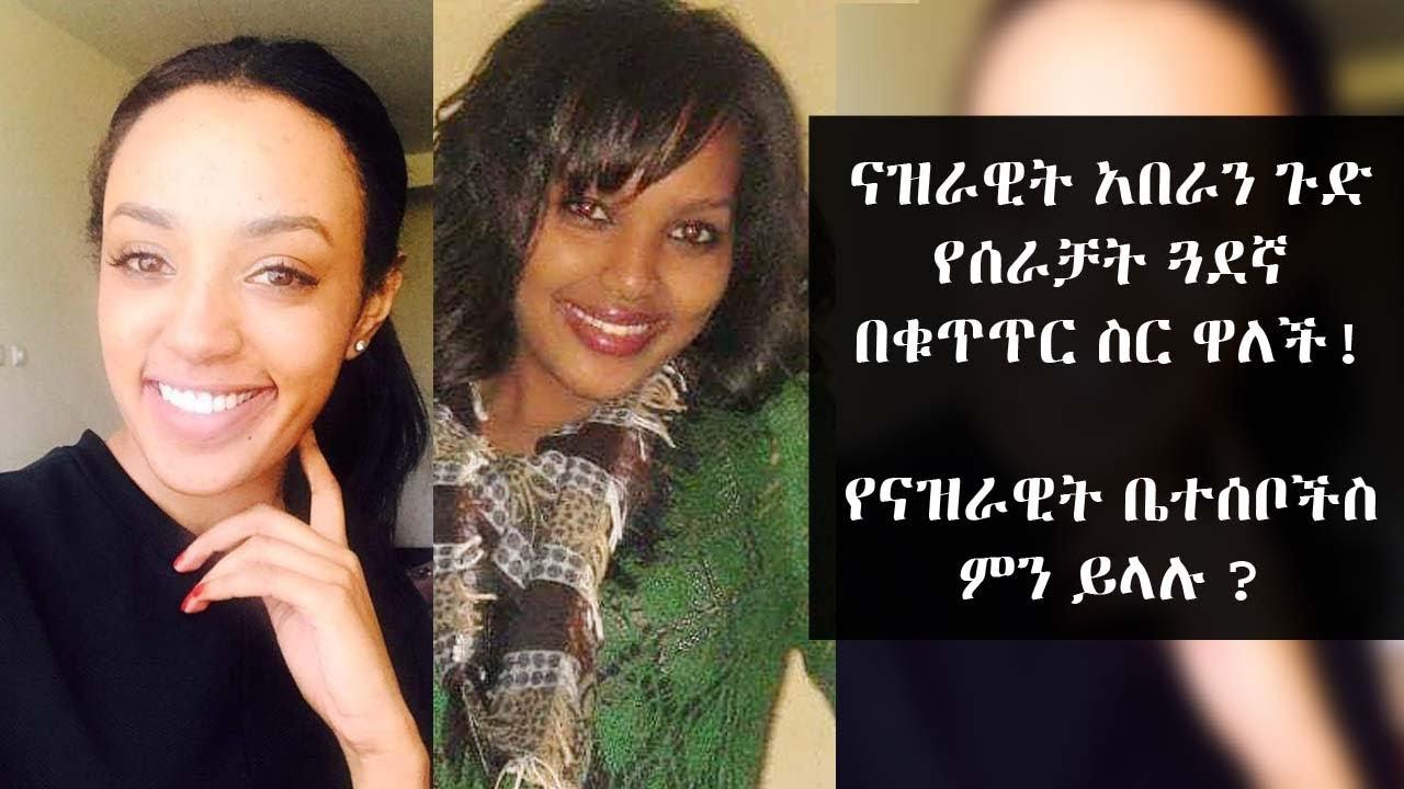 Tadias Addis Host Seifu Interview With Nazrawit's Sister
