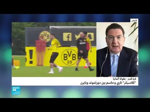 كرة القدم - بطولة ألمانيا: كلاسيكو ناري وحاسم بين دورتموند وبايرن  - نشر قبل 3 ساعة