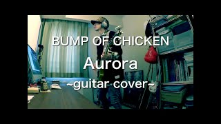 BUMP OF CHICKEN - Aurora ~guitar cover~【Y8M1】