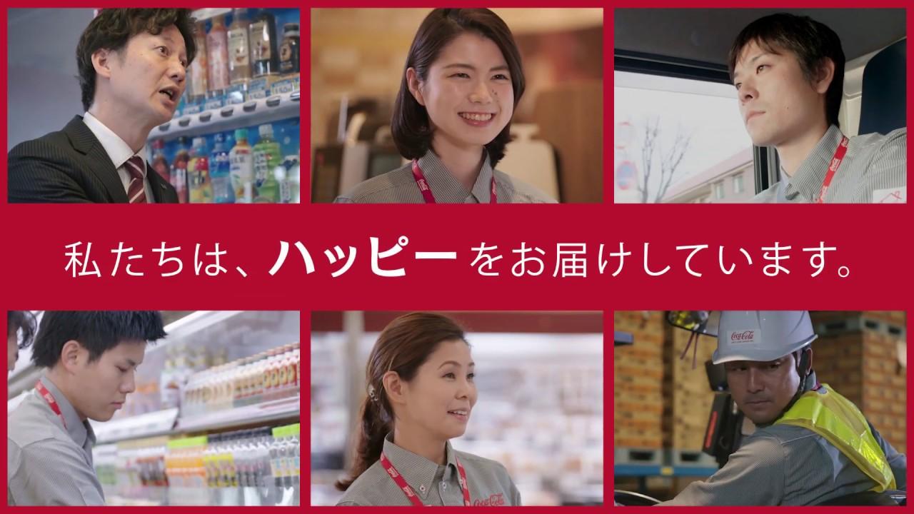 コーラ ジャパン コカ ボトラーズ