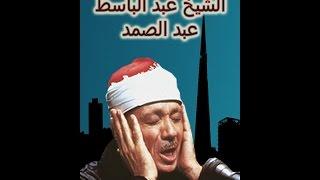 Qari Abdulbasit Ayatul Kursi