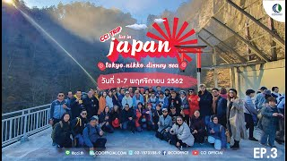 CCI Japan Trip 2019 | EP.3 Full HD