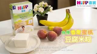 HiPP 輕鬆有機Easy Cook - 有機香蕉蜜桃豆腐米糊