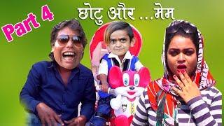 PART-4     CHOTU AUR ENGLISH MEM PART-4  Khandesh Hindi Comedy  Chotu Ki Comedy