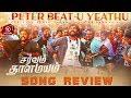 Peter Beatu Yethu Sarvam Thaala Mayam Rajiv Menon AR Rahman GV Prakash Song Review mp3