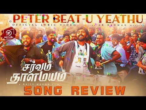Peter Beatu Yethu | Sarvam Thaala Mayam | Rajiv Menon | AR Rahman |GV Prakash | Song Review