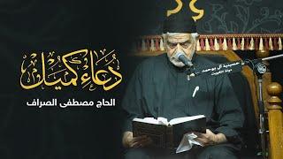 دعاء كميل | الحاج مصطفى الصراف