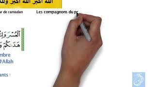 Dou'a 11 - AID EL-FITR (les 6 actes à faire pour l'AID)
