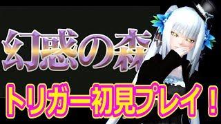 【PSO2】逢魔に誘う幻惑の森(XH・トリガーver)フレ4人で初見突撃!!Hr(ヒーロー視点)