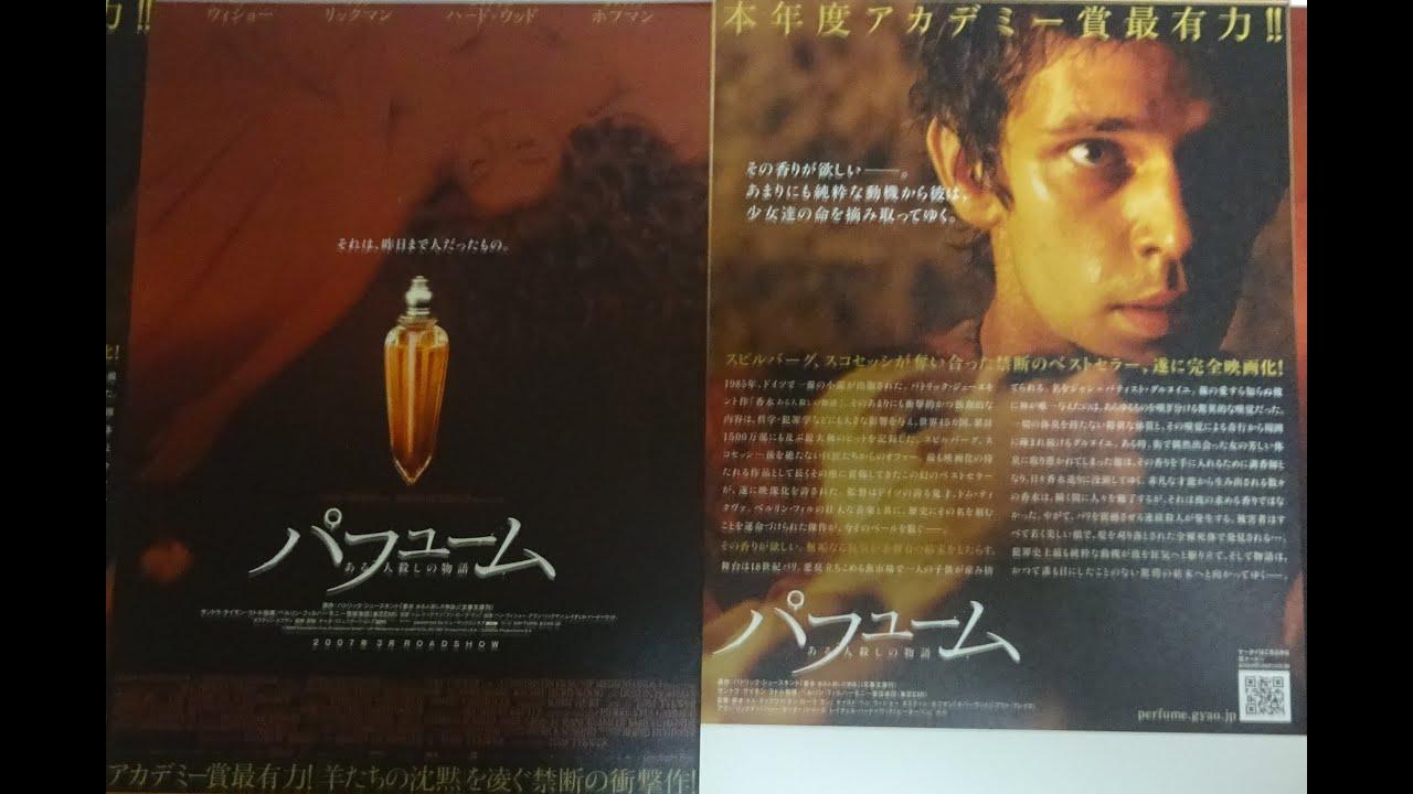 パフューム ある人殺しの物語 (A) (2007) 映画チラシ ベン・ウィショー