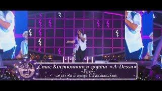 A-Dessa - Fire (Песня года 2013)