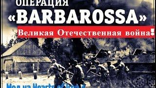 Великая Отечественная война! Hearts of Iron 4: Операция «Барбаросса»