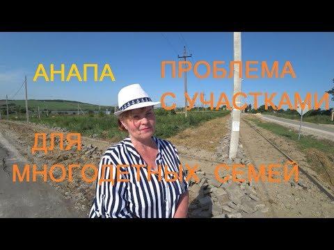 Анапа, Гостагаевская Участки для многодетных семей.