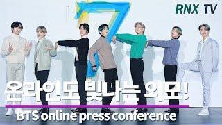 [Full] 방탄소년단(BTS), 온라인으로도 빛나는 외모!  BTS online press conferen…