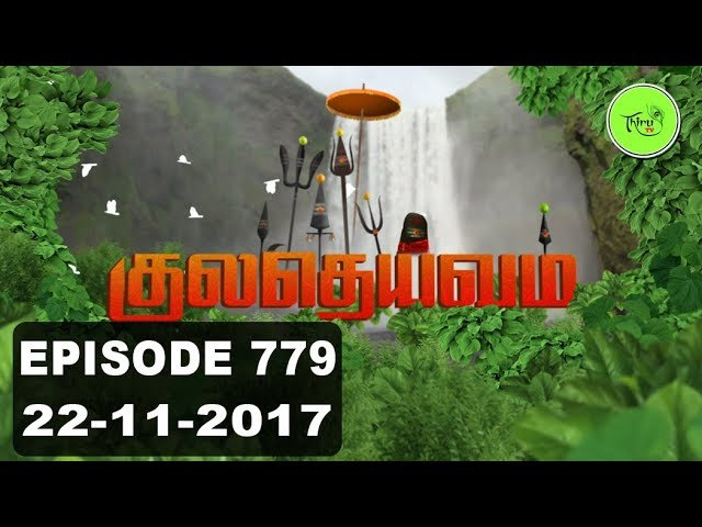 Kuladheivam SUN TV Episode - 779 (22-11-17)