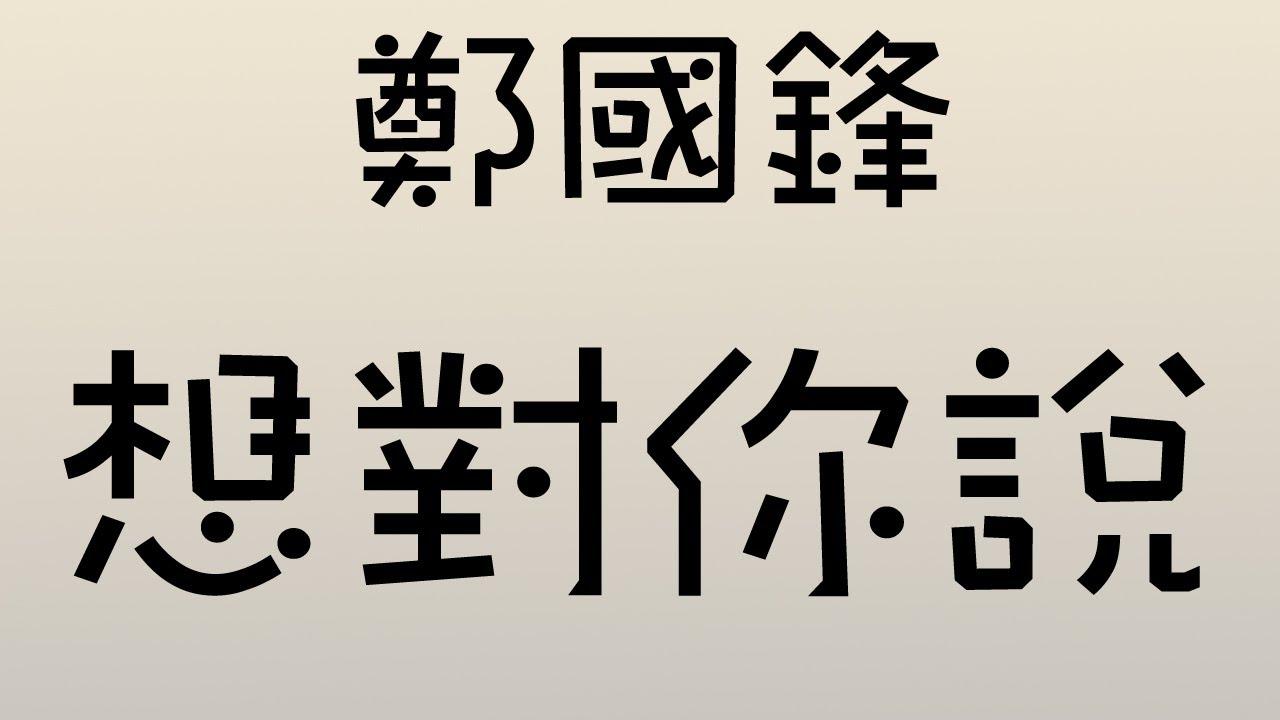 鄭國鋒 - 想對你說 - YouTube