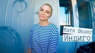 Катя Шелег - Индиго ( Cover Дана Соколова)