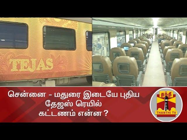 சென்னை - மதுரை இடையே புதிய தேஜஸ் ரெயில் கட்டணம் என்ன? | Tejas Express | Thanthi TV