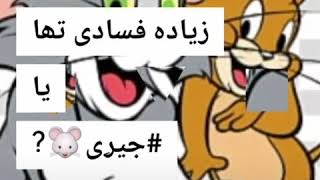 Tom And jerry show😂😂❤