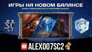 Игры на новом балансе StarCraft 2: Legacy of the Void c Alex007