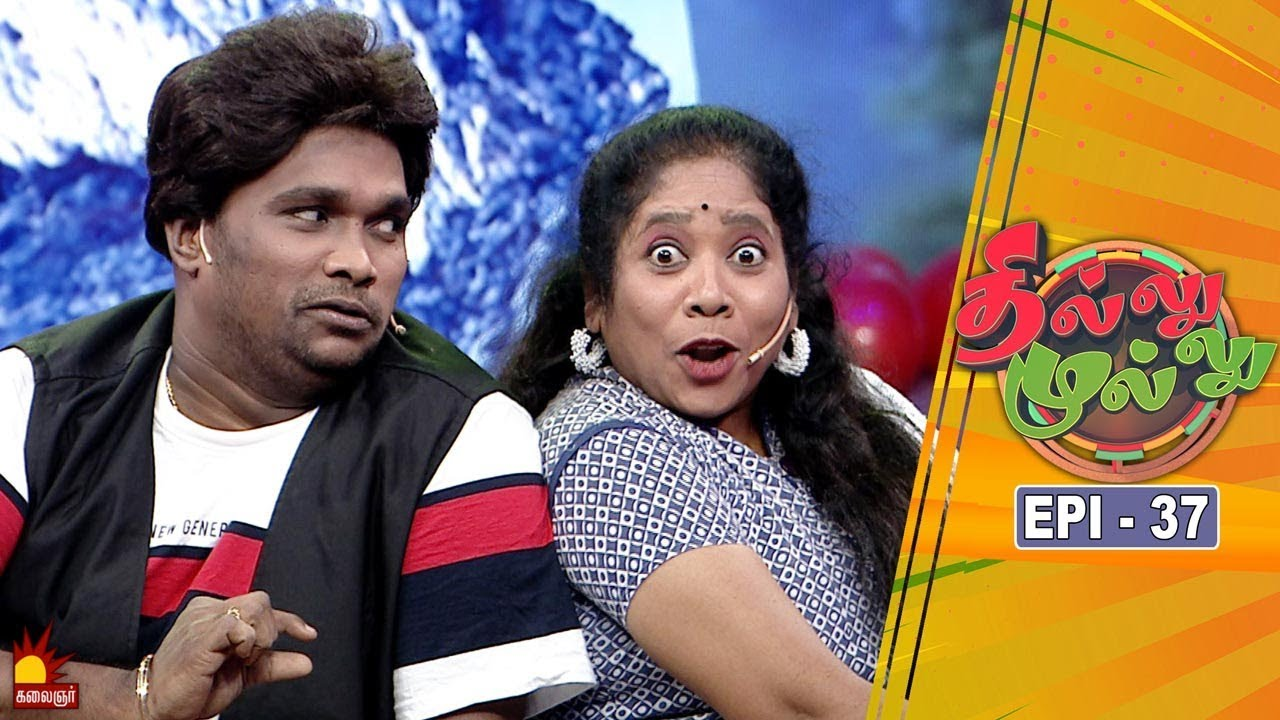 தில்லு முல்லு | Thillu Mullu | Episode 37 | 20th November 2019 | Comedy Show | Kalaignar TV
