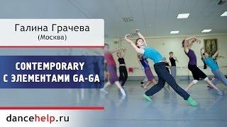 Contemporary c элементами GA-GA. Галина Грачева, Москва