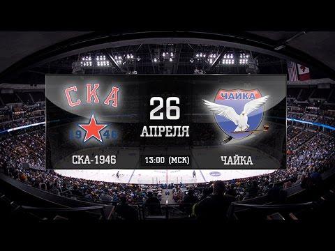 МХЛ Плей-офф Финал СКА 1946 - «Чайка». 5-й матч