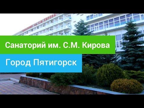 Санаторий им. С.М. Кирова, Пятигорск, Россия - Sanatoriums.com