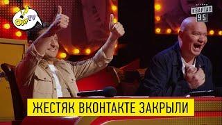 ЖЕСТЬ! В Украине заблокировали ВКОНТАКТЕ! Вот что будет | РЖАЧНО и ПРИКОЛЬНО