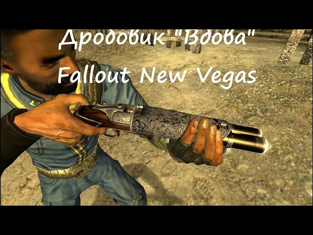 The Widow Shotgun FNV