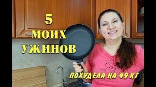 Пять Моих Ужинов и 4 НОВЫХ РЕЦЕПТА Быстрый Ужин в одной сковороде! мария мироневич