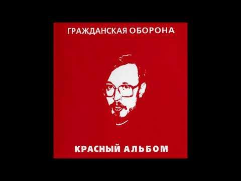 Гражданская Оборона -  Красный альбом (1999, ХОР; Moroz, HCD-008)