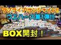 【ウエハース】ラブライブ!サンシャイン!!ウエハース第1弾をBOX開封!