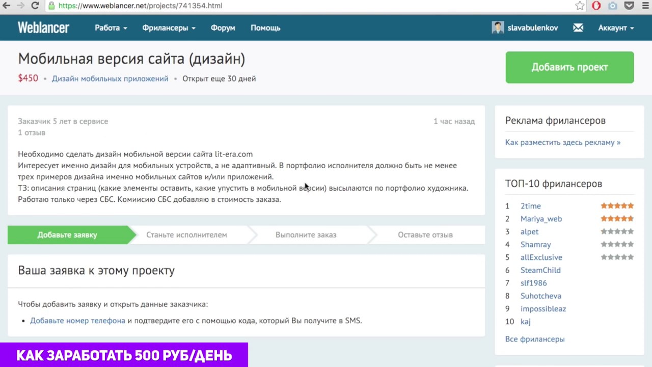 Как заработать в интернете 500 рублей в день без вложений с выводом денег новичку с нуля