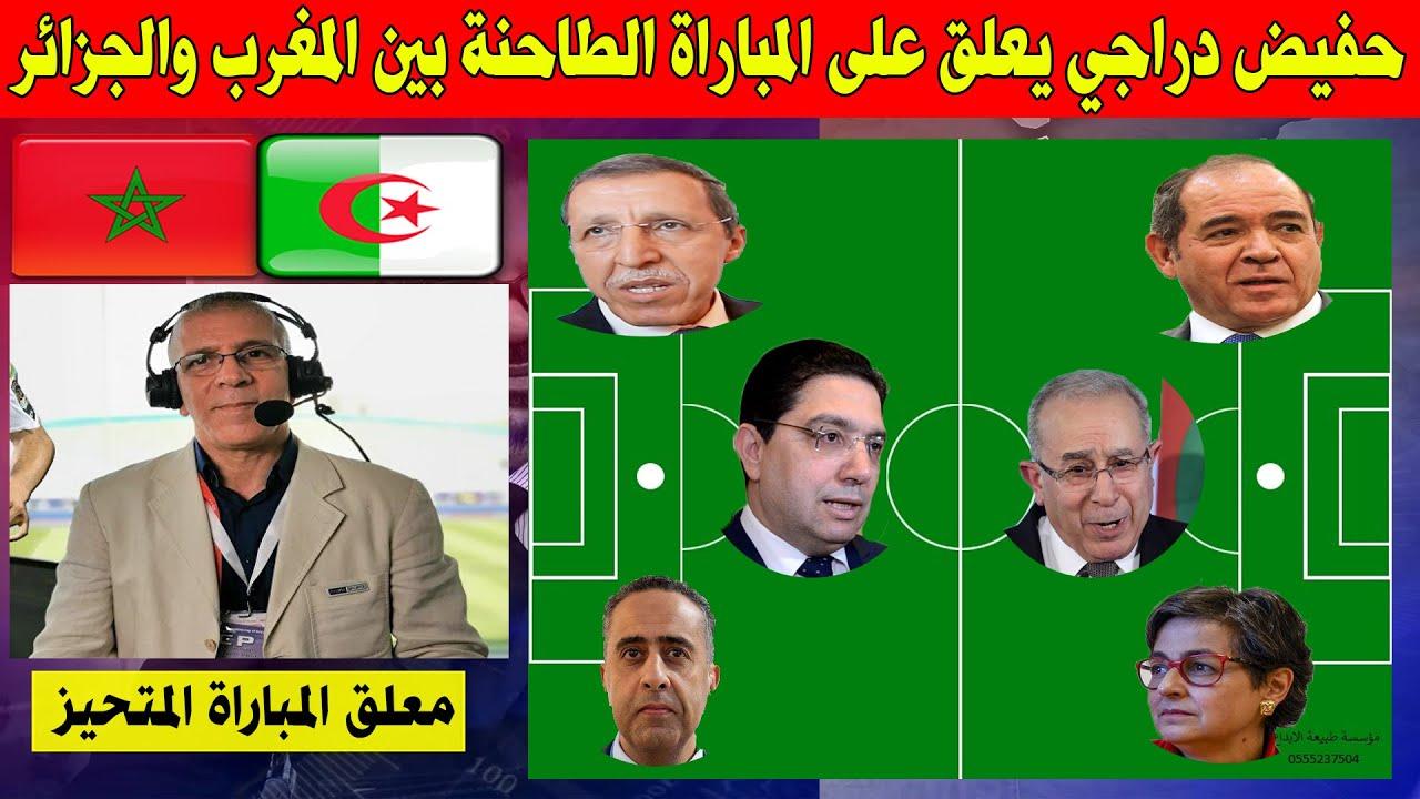 عاجل .. حفيض دراجي يعلق على المبارات الديبلوماسية بين المغرب والجزائر !