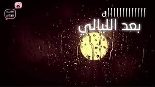 عمرو دياب | بعد الليالي - حالات واتس اب