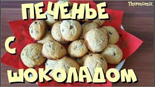 Печенье с Шоколадом | Chocolate Chip Cookies | Термомикс® Рецепты | Thermomix® | IRAplusTHERMI