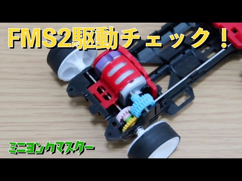 【ミニ四駆】FMS2の駆動見直し!各所見るべきポイントをチェック!【ミニヨンクマスター】
