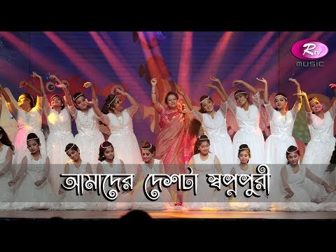 Amader Deshta Swapnopuri   Abida Sultana   Tanjil Alam   Monimix Performance   Rtv Music Special