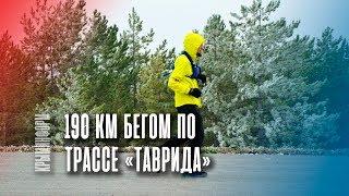 Марафонец впервые пробежал по трассе «Таврида» от Керчи до Симферополя